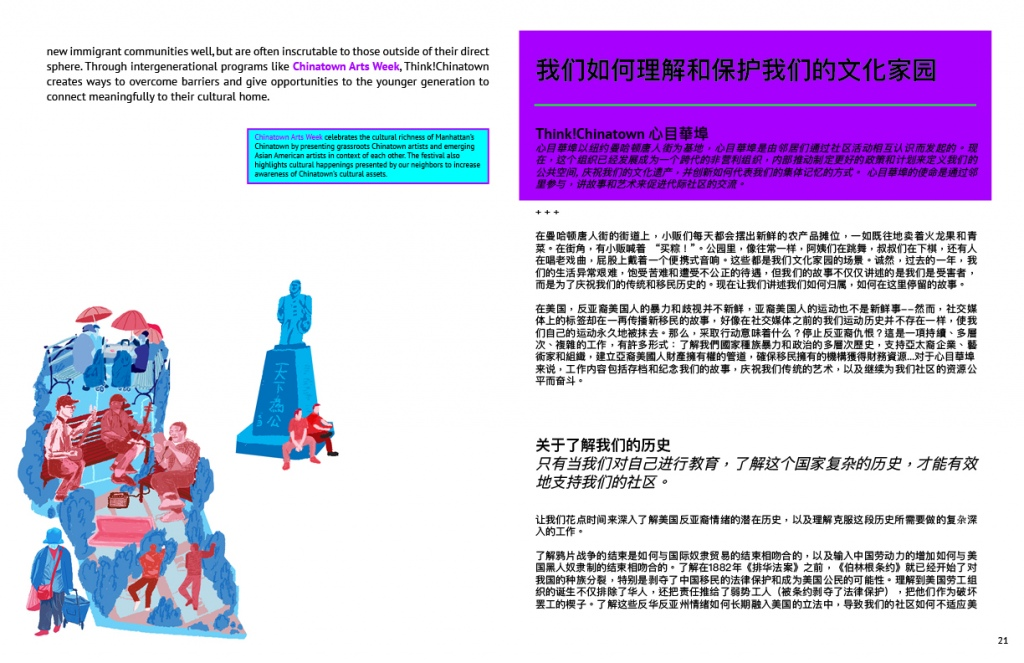 MUSINGS-FROM-CHINATOWN-Peri-Pandemic-Notes-on-Resilience21